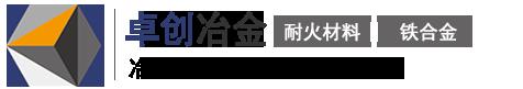 安阳市卓创冶金材料有限公司